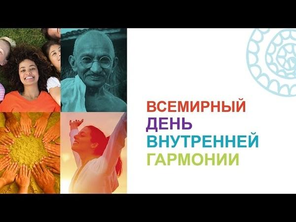Всемирный день внутренней гармонии в Москве