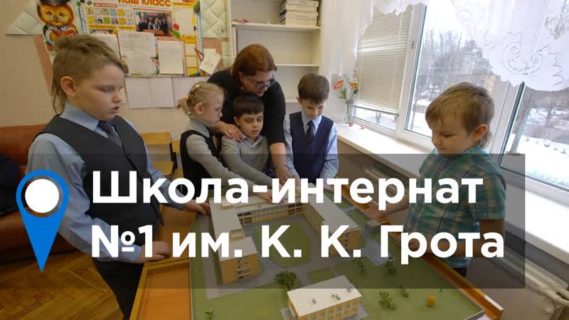 Школа-интернат им. Грота
