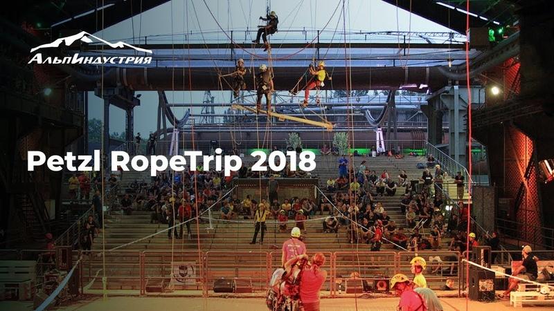 Petzl RopeTrip 2018