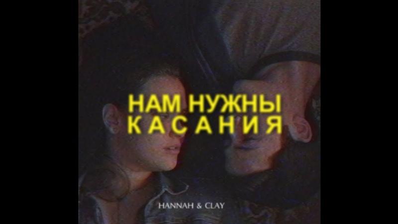 Hannah clay моему миру безумно
