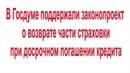 В Госдуме поддержали законопроект о возврате части страховки при досрочном погашении кредита
