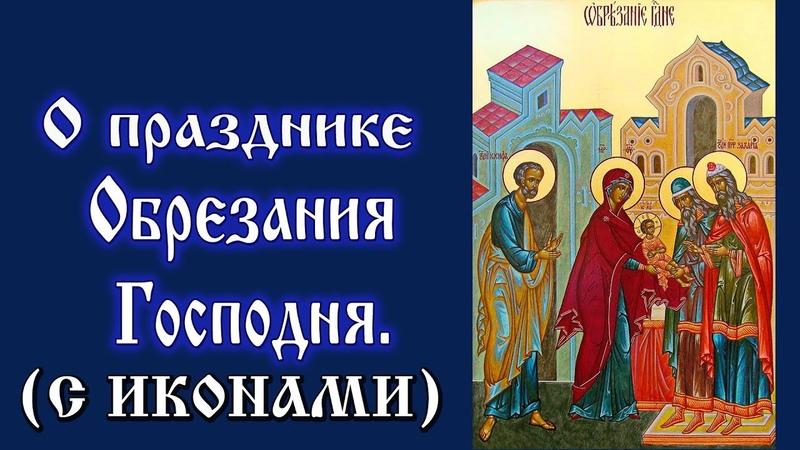 14 Января О празднике Обрезание Господне (аудиокнига с иконами)