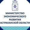 Министерство экономического развития АО