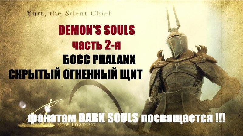DEMONS SOULS2 Босс Phalanx и огненный щит.