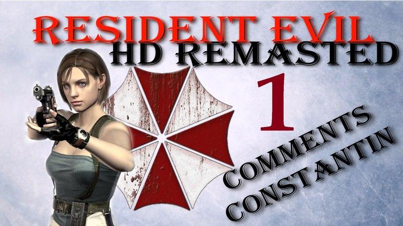 RE HD Remaster [PS4] Ностальгия и наслаждение!