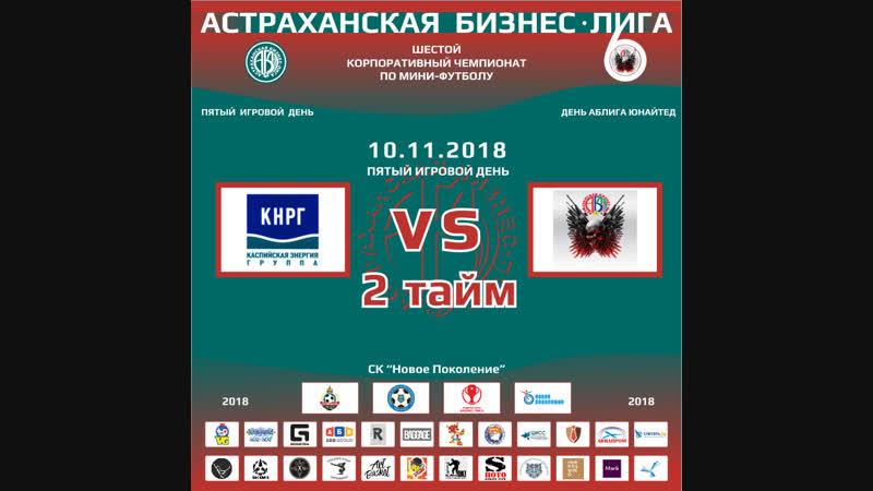 Каспийская Энергия - АБЛига Юнайтед (10-11-2018) 2 тайм