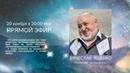 Запись прямого эфира с регрессологом Вячеславом Ященко от 20.11.2018