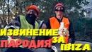 Филипп Киркоров и Николай Басков - Извинение за Ibiza (Kanye West Lil Pump parody) ПАРОДИЯ