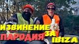 Филипп Киркоров и Николай Басков - Извинение за Ibiza (Kanye West &amp Lil Pump parody) ПАРОДИЯ