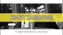 ВОТ ПОЧЕМУ ВЫ ХОТИТЕ ЖАЛОВАТЬСЯ - Гари Вайнерчук Gary vaynerchuk на русском бизнес, мотивация