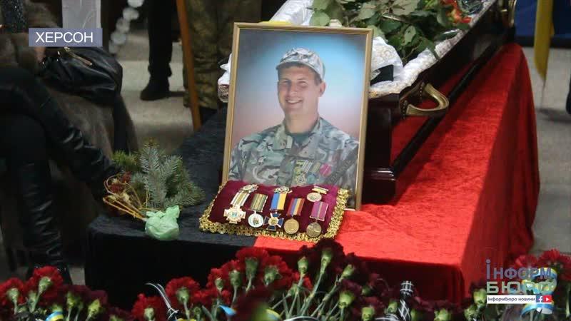 """У Херсоні поховали військового, який у 2014 році запобіг приєднанню Херсона до _""""Новоросії_"""""""