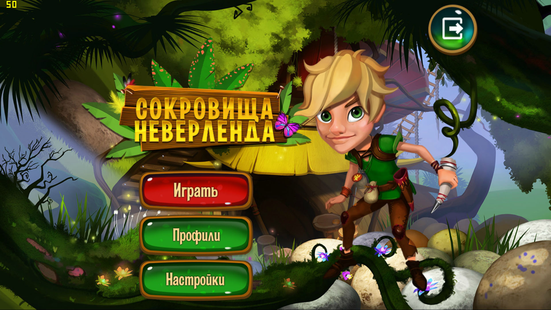 Сокровища Неверленда | Neverland Treasure (Rus)