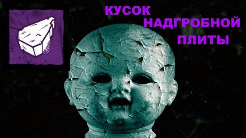 Dead by Daylight КУСОК ОТ НАДГРОБИЯ МАЛЫША МАЙКИ