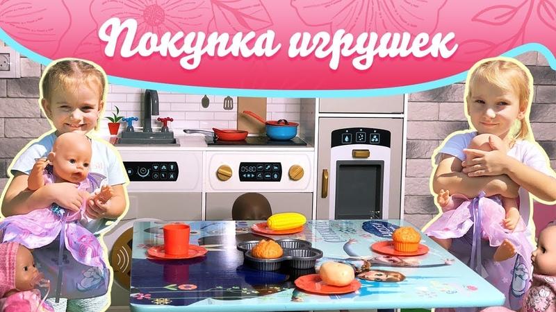 Мы готовим Тортик для куклы Анабель и куклы Беби Бон! 0