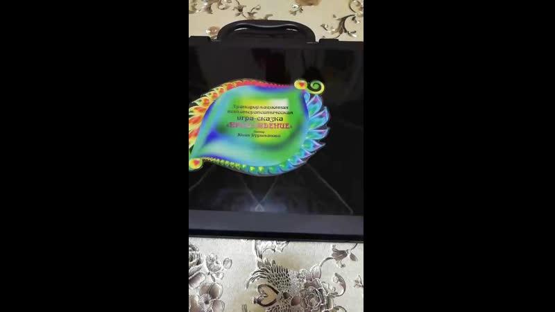 Обзор на трансформационную психотерапевтическую игру сказку Юлии Дурымановой ПРОБУЖДЕНИЕ