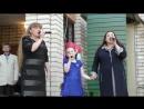 песня Свирель исполняют Горячева Светлана Кулачкова Юлия и Кулачкова Варвара
