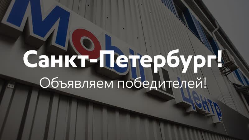 Санкт Петербург Победители дополнительного розыгрыша сертификатов на замену масла в Mobil 1 Центрах