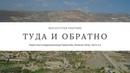 Туда и обратно. Приключения натуралиста. Пригород Лимасола, Кипр. Чась 1-я