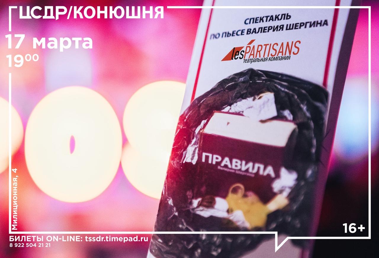 Афиша Ижевск 17.03 Les Partisas «Правила» по пьесе В.Шергина