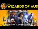 Короткий Обзор Короткий обзор на мини сериал Волшебники зеленого континента