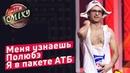 Новогодний прикол в бане Спецпроект Лиги Смеха 2018