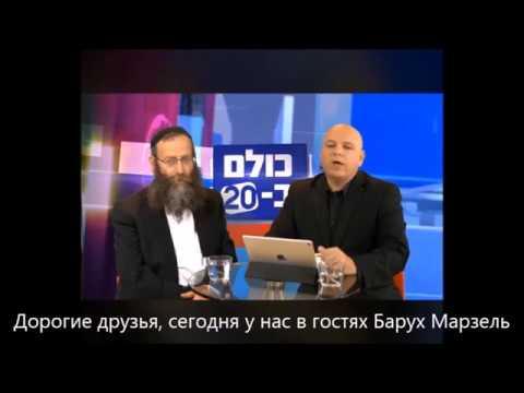 Интерьвью Баруха Марзель партия Оцма ле Йеудит 20 Каналу ИТВ