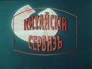 Китайскій сервизъ Российская кинокомедия 1999 года