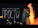 Миша Смирнов & Саша Айс - ПРОСТИ