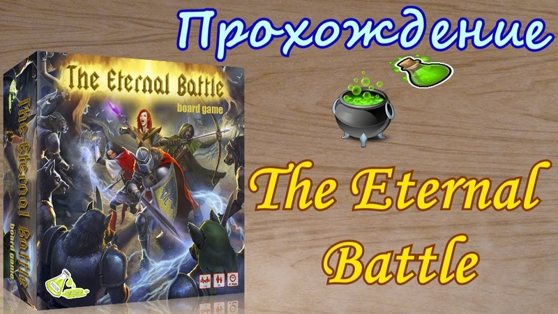 Играю в The Eternal Battle сценарий Зельеваренье для чайников