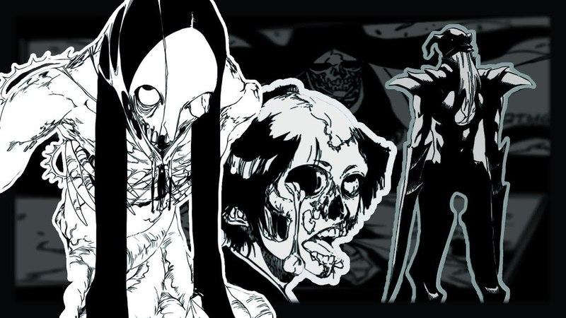 Самые жуткие Монстры и Существа из Аниме и Манги Блич / Bleach [Страшные Твари]