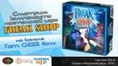Смотрим компоненты настольной игры Freak Shop