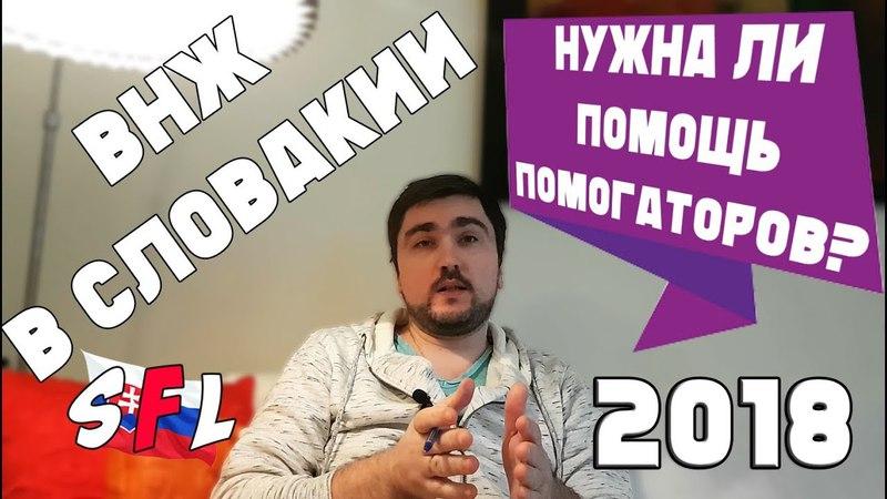 ВНЖ в Словакии / Нужна ли помощь ПОМОГАТОРОВ? Как оформить ВНЖ в Словакии в 2018 году?
