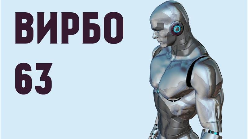 Знакомьтесь, торговый робот для БО ВИРБО 63% выплата!