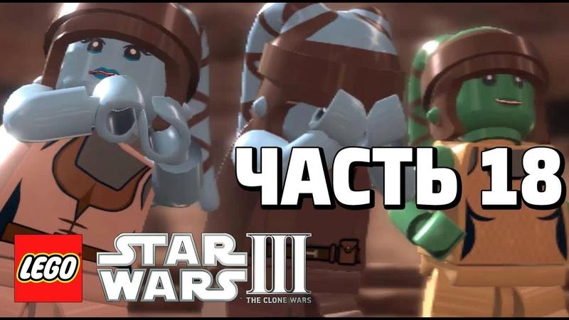 LEGO Star Wars lll: The Clone Wars Прохождение - Часть 18 - НЕВИННЫЕ ЖЕРТВЫ РИЛОТА