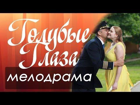 Добрый русский фильм - ГОЛУБЫЕ ГЛАЗА Русские мелодрамы 2018 » Freewka.com - Смотреть онлайн в хорощем качестве