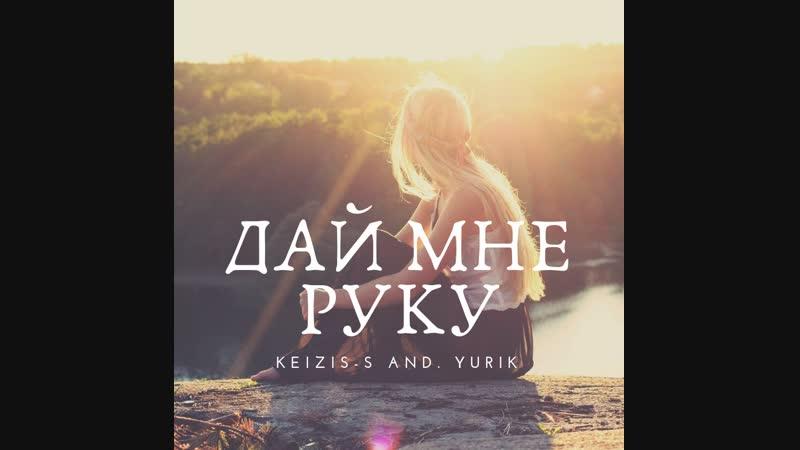 Keizis s and Yurik Дай мне руку Second Life Group