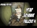 Экскурс по трём боулинг клубам в Fallout 4 или как надо угарать в игре
