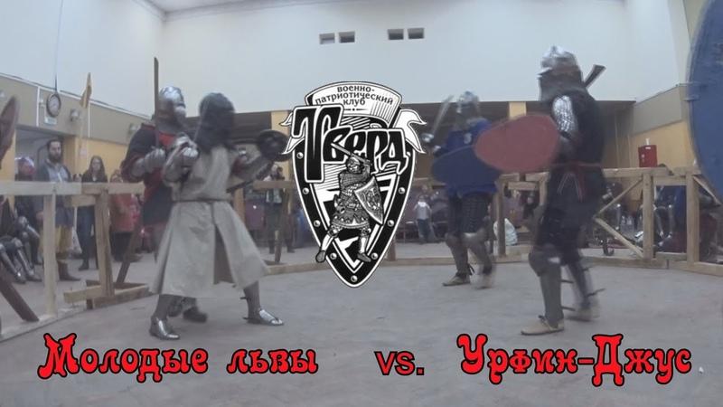 Тур4. Бой1. Молодые львы vs. Урфин-Джус. Ежегодый турнир ВПК Тверд