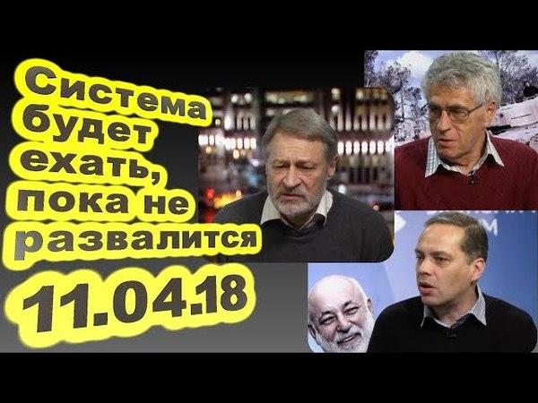 Дмитрий Орешкин, Леонид Гозман - Система будет ехать, пока не развалится... 11.04.18