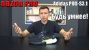 ВСЕ ТАК ПЛОХО? НЕТ! OBZOR PRO Adidas POD-S3.1