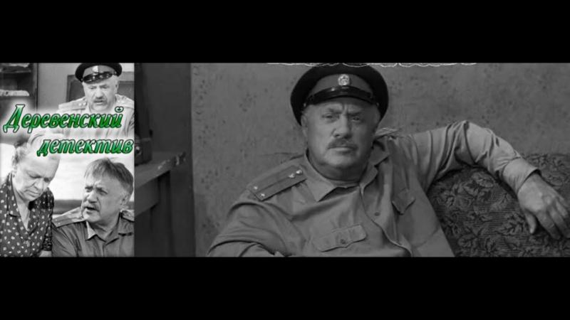 Деревенский детектив 1968, СССР, детективная комедия