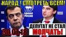 ЕДИНАЯ РОССИЯ в ШОКЕ от ЕГО СЛОВ в Госдуме Страна ЗАГИБАЕТСЯ нищета ПРОЦВЕТАЕТ