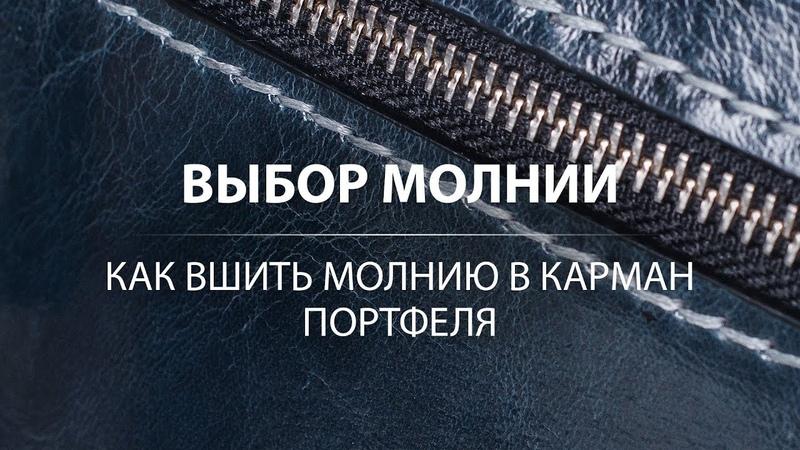 Как выбрать молнию для кожаного изделия? Вшиваем молнию. Змеки YKK. Zipper for leather products.