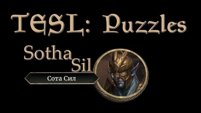 TESL / The Elder Scrolls: Legends - Clockwork City Sotha Sil / Заводной Город Прохождение Сота Сил