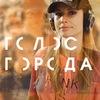 Голос Города | Уфа