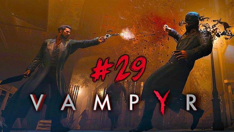 (29) Vampyr - Глава Привена в одну сторону челюсть в другую сторону
