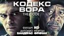 Кодекс вора The Code Смотреть весь фильм в HD