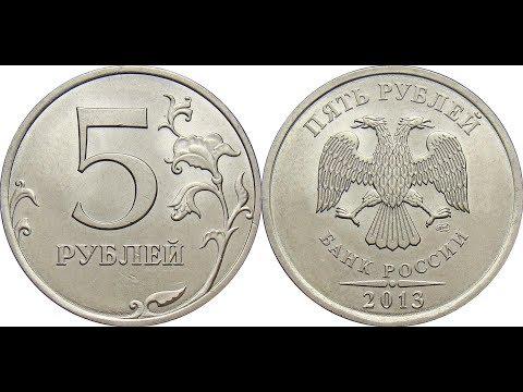 РЕДКАЯ МОНЕТА 5 РУБЛЕЙ 2013 ГОДА СПМД