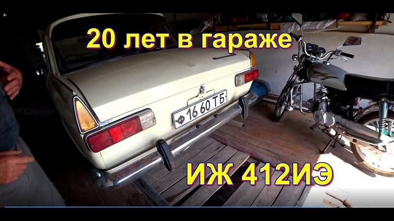 Дед продаёт МОСКВИЧ 412 ИЭ ИЖ после 20 ти лет простоя 1992 г в