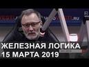 Железная логика 15 марта 2019. Крым наш 5 лет. Украина. Теракт в Новой Зеландии. США. Чайлдфри